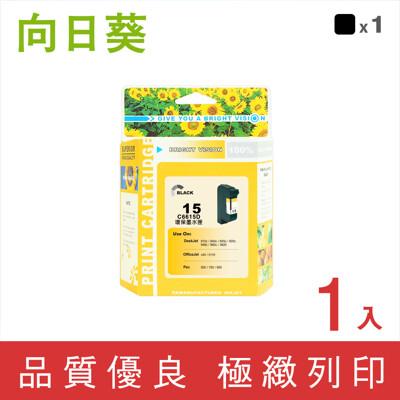 【向日葵】for HP NO.15 (C6615DA) 黑色環保墨水匣 (8.9折)
