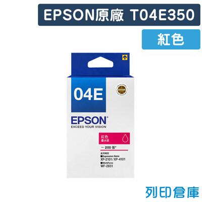 【EPSON】T04E350 (NO.04E) 原廠紅色盒裝墨水 (10折)