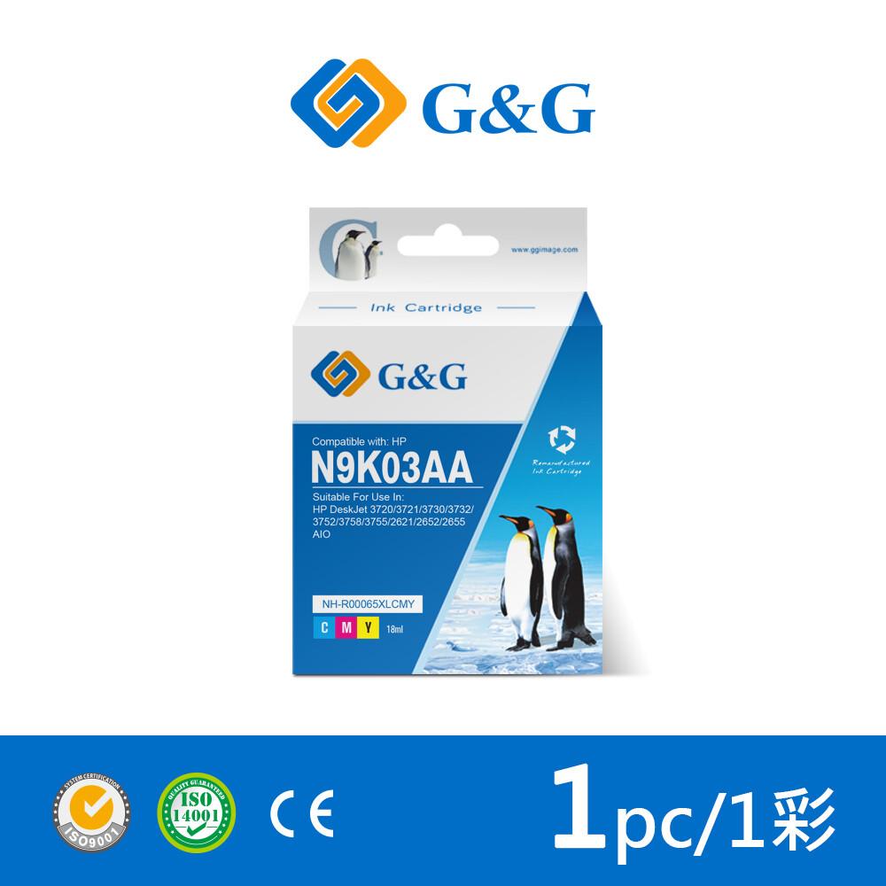 g&gfor hp n9k03aa (no.65xl) 彩色高容量相容墨水匣