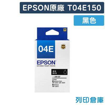 【EPSON】T04E150 (NO.04E) 原廠黑色盒裝墨水 (10折)
