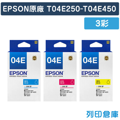 【EPSON】T04E250~T04E450 (NO.04E) 原廠墨水匣-3彩組 (10折)