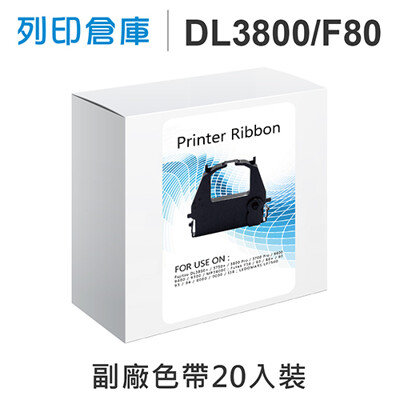 【相容色帶】For Fujitsu DL3800 / F80 副廠黑色色帶超值組(20入) (8折)
