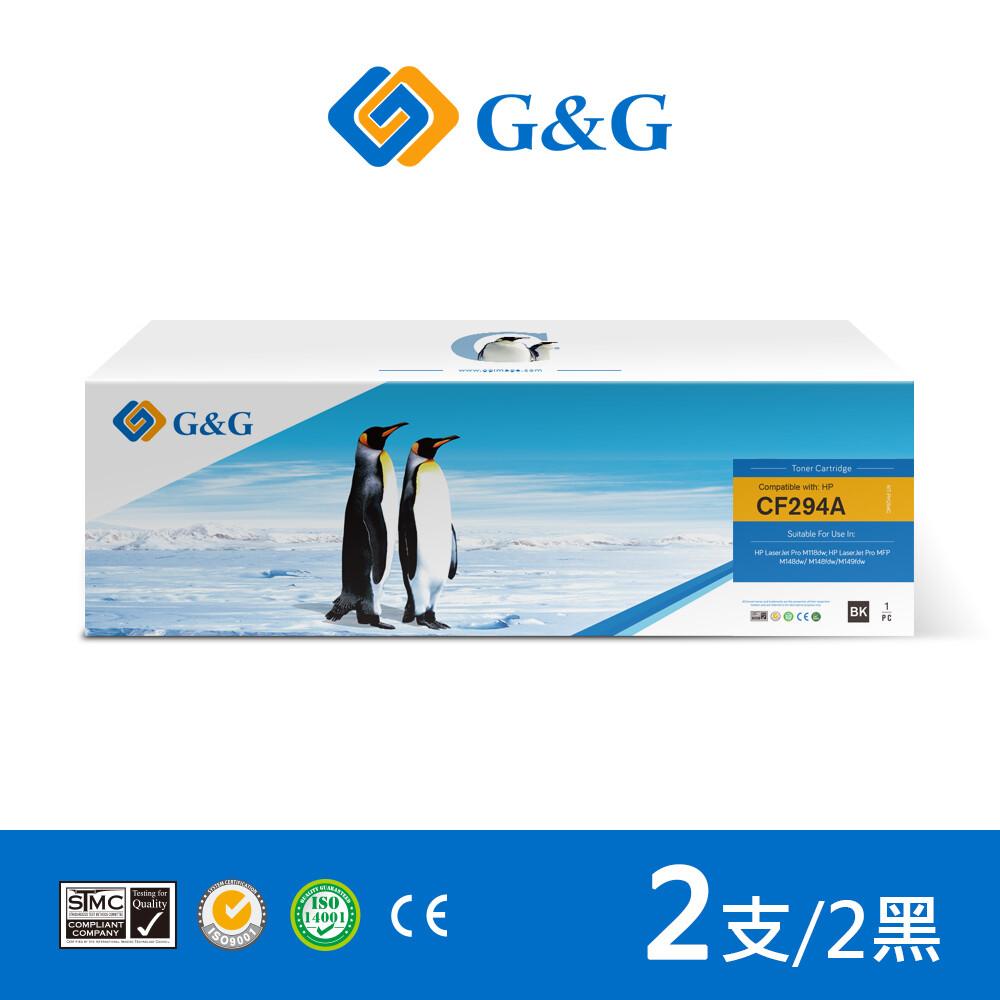 g&gfor hp cf294a (94a) 黑色相容碳粉匣 / 2黑超值組