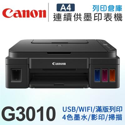 Canon PIXMA G3010 原廠大供墨複合機 (9.1折)