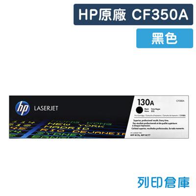 【HP】CF350A (130A) 原廠黑色碳粉匣 (10折)