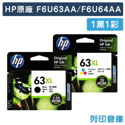 hpf6u64aa + f6u63aa (no.63xl) 原廠高容量墨水匣-1黑1彩組 (10折)