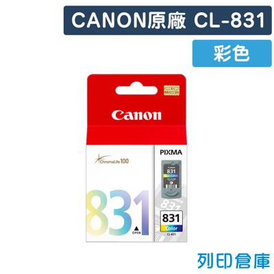 【CANON】CL-831 原廠彩色墨水匣 (10折)