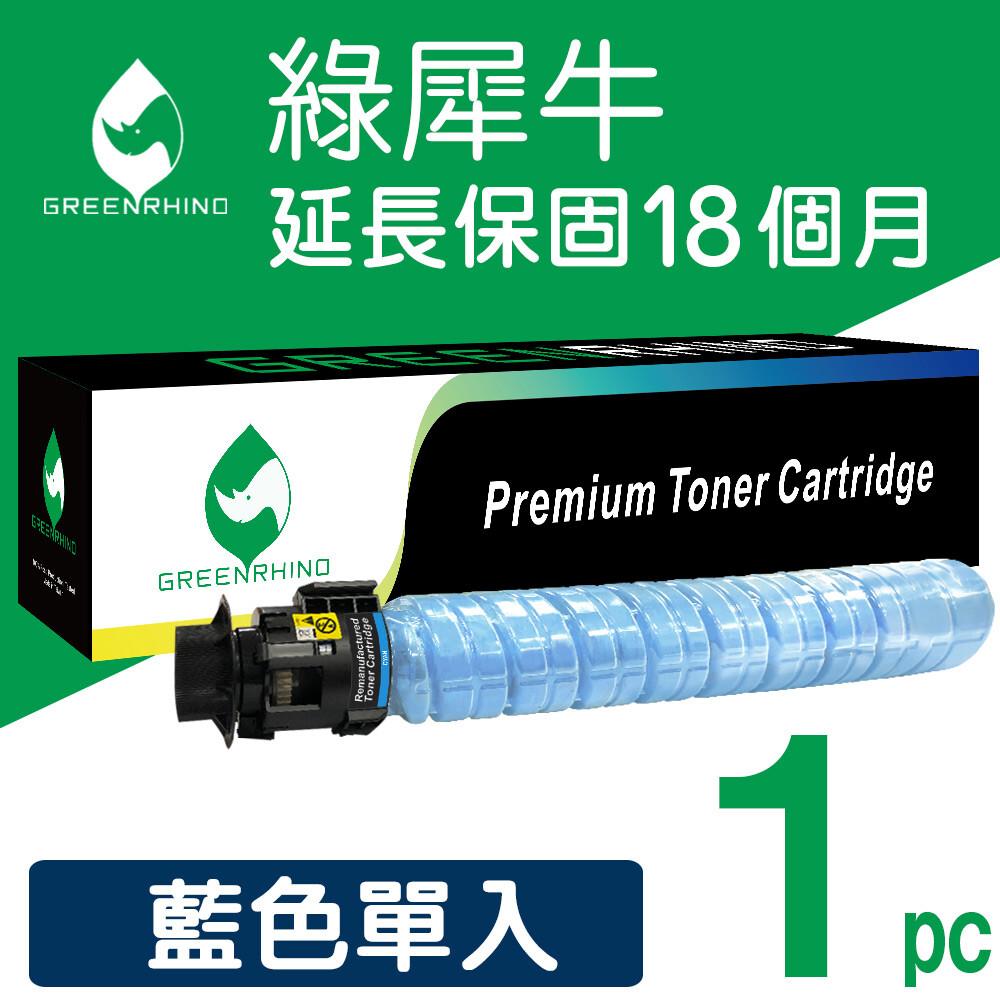 綠犀牛for ricoh mp c3003c3004c3503c3504 藍色環保影印機碳粉匣