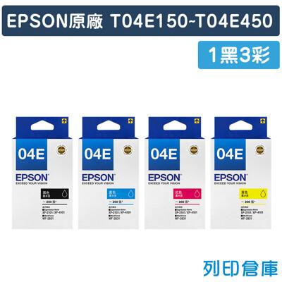 【EPSON】T04E150~T04E450 (NO.04E) 原廠墨水匣-1黑3彩組 (10折)