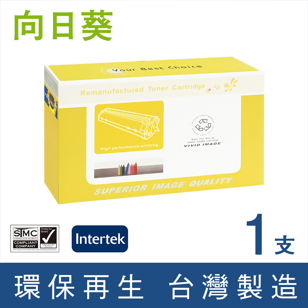 向日葵for fuji xerox (cwaa0711) 黑色環保碳粉匣