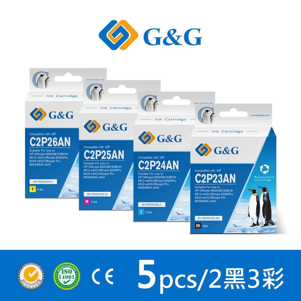 g&gfor hp c2p23aac2p26aa934xl935xl相容墨水2黑3彩組