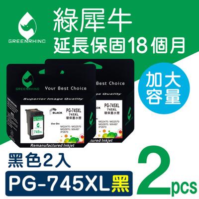 【綠犀牛】for Canon PG-745XL / PG745XL 黑色高容量環保墨水匣-2黑超值組 (9折)
