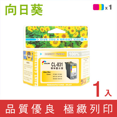 【向日葵】for Canon CL-831 彩色高容量環保墨水匣 (8.9折)