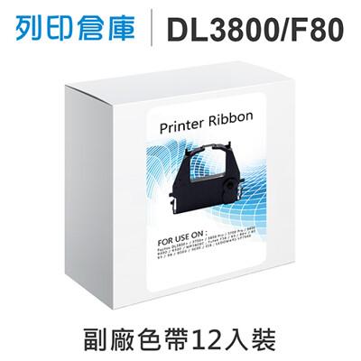 【相容色帶】For Fujitsu DL3800 / F80 副廠黑色色帶超值組(12入) (8.5折)