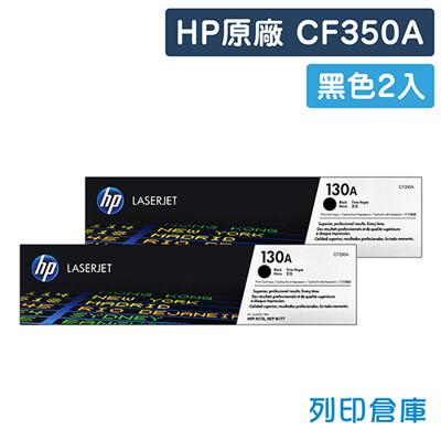 【HP】CF350A (130A) 原廠黑色碳粉匣-2黑組 (10折)