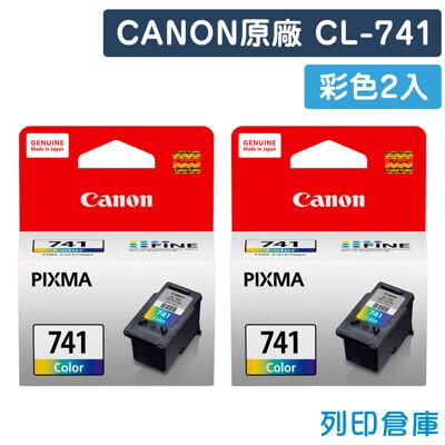 【CANON】CL-741 原廠彩色墨水匣-2彩組 (9.3折)