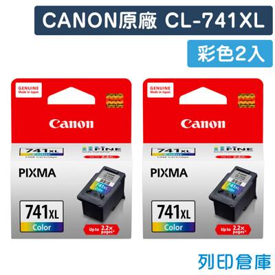 【CANON】CL-741XL 原廠彩色高容量墨水匣-2彩組 (9.3折)
