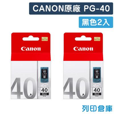 【CANON】PG-40 / PG40 原廠黑色墨水匣-2黑組 (9.3折)