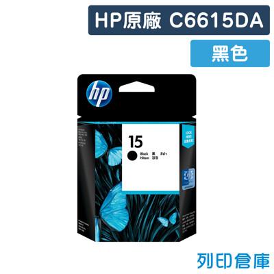 【HP】C6615DA (NO.15) 原廠黑色墨水匣 (10折)