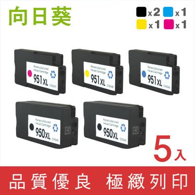 向日葵for hp no.950xl+no.951xl 環保墨水匣-2黑3彩組 (8.9折)
