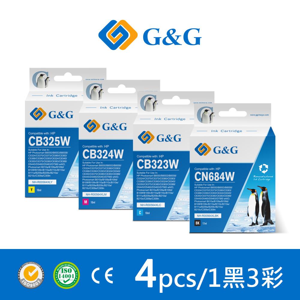 g&gfor hp cn684wacb325wano.564xl相容墨水匣1黑3彩組