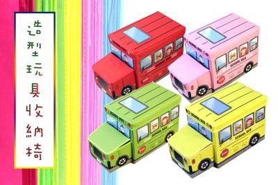 [笑福氣]大容量立體汽車造型折疊收納箱/收納椅(款式任選) (3.8折)