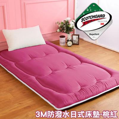 【契斯特】3M防潑厚實水日式床墊-所有尺寸均一價1299 (4.4折)