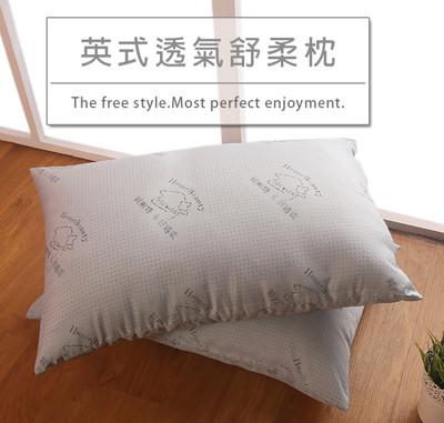 【契斯特】幸福英式透氣舒柔枕 (4折)