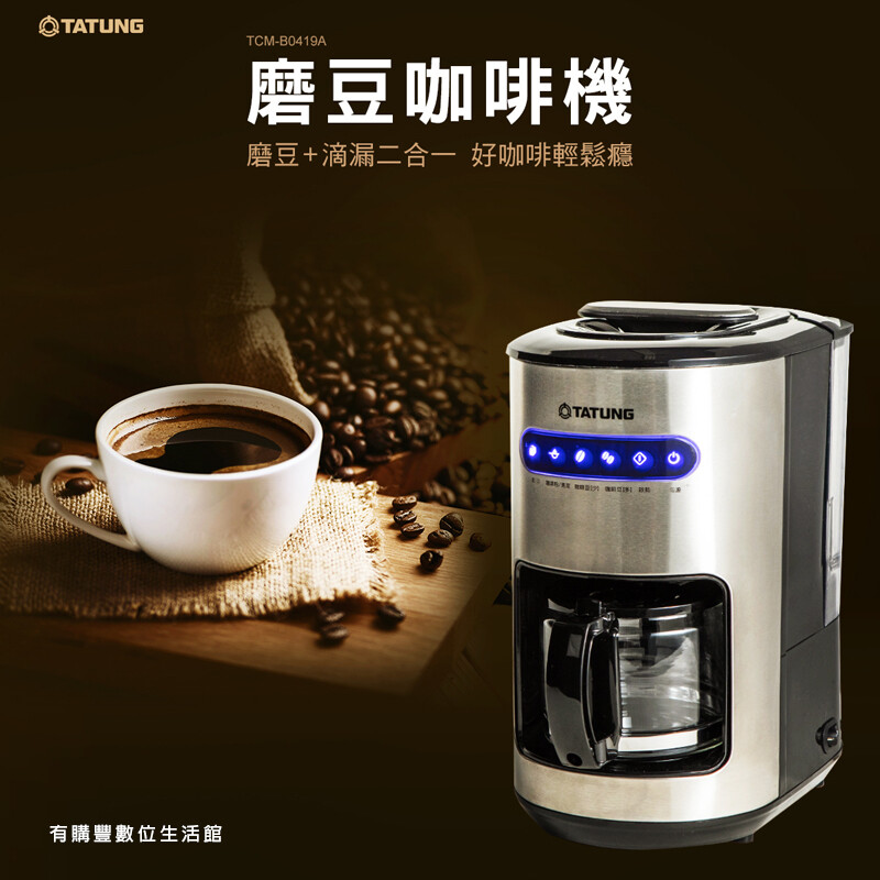 有購豐 歐風極簡 tatung 大同 580ml二合一磨豆+滴漏咖啡機(tcm-b0419a)