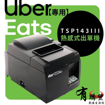 UberEats 專用star TSP143III 出單機/熱敏機/列印機 (7折)