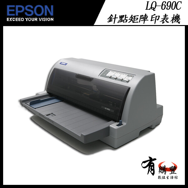 買就送延保卡一年epson lq-690c 24針點矩陣印表機(內含隨機色帶乙支)+原廠色帶乙支