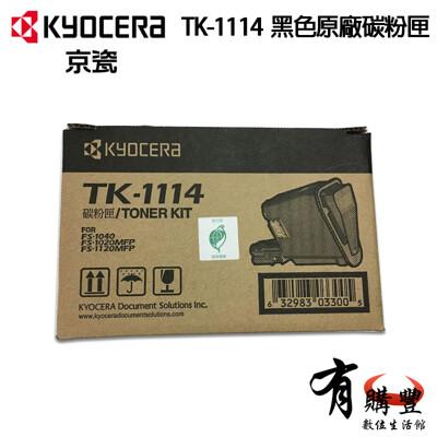 kyocera tk1114 原廠碳粉匣 適用fs-1020/fs-1120/fs-1040 (8折)
