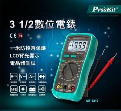 【有購豐】Pro'sKit 寶工 MT-1210 3 1/2三用數位電錶|防誤測保護 晶體測試 背光 (6.3折)