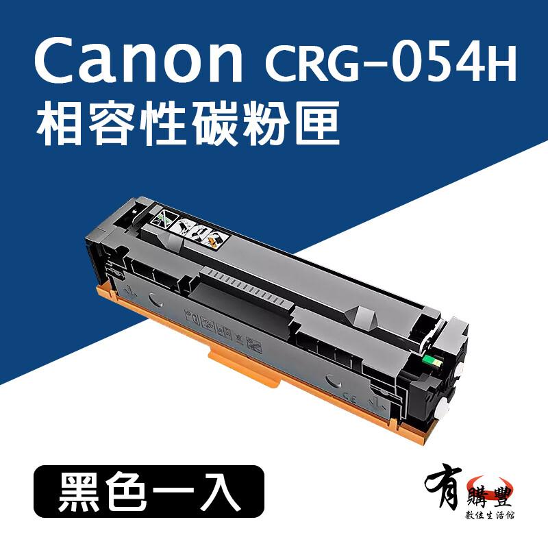 canon crg-054h bk 副廠黑色高容量相容碳粉匣