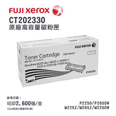 fujixero ct202330 原廠高容碳粉匣 p225d/p265dw/m225z/m265z (8.8折)