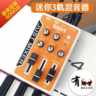 【3軌混音器】迷你混音器-JUST MIXER 可接手機與Keyboard(直播專用)-橘色 (6.5折)