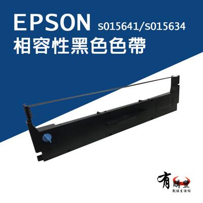 【有購豐】EPSON S015641/S015634副廠色帶組-適用LQ-310/LQ310/310 (8.7折)