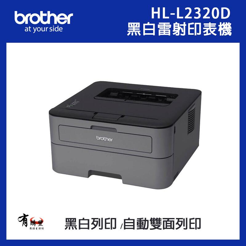 有購豐brother hl-l2320d 高速黑白雷射自動雙面印表機