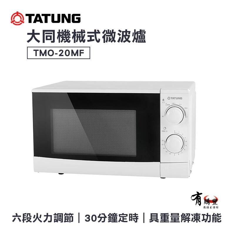 有購豐tatung 大同 機械式微波爐 (tmo-20mf)六段火力調節30分定時重量解凍