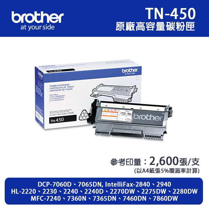 brother  tn-450 原廠高容量碳粉匣dcp-7060d fax-2840
