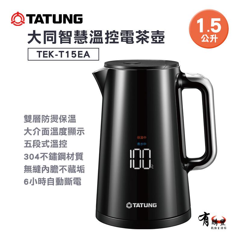 有購豐tatung 大同  歐風極簡1.5l智慧溫控電茶壺 (tek-t15ea)