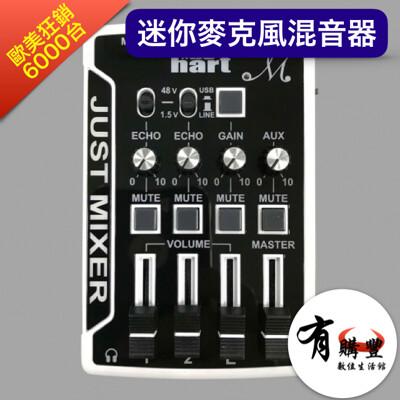 【Makerhart】JUST MIXER M - 迷你麥克風混音器 (9.2折)