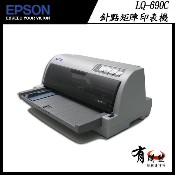 有購豐epson lq690c點陣印表機中英文點矩陣印表機(內含隨機色帶乙支))
