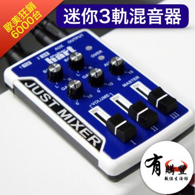 【3軌混音器】迷你混音器-JUST MIXER 可接手機與Keyboard(直播專用)-藍色 (6.5折)