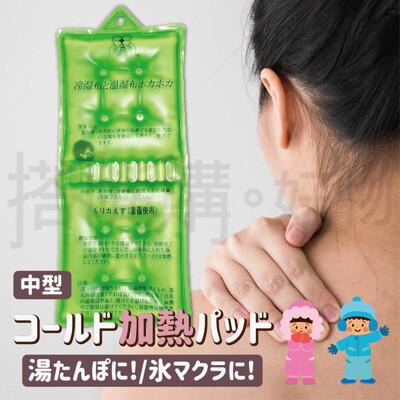 日本熱銷 兩用熱敷袋-M 可重複使用 暖暖包【宅家好物】 (5折)