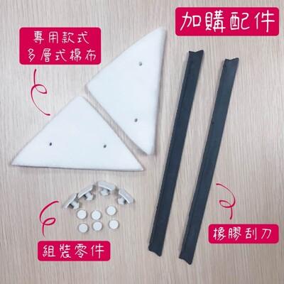 第三代玻璃清潔器<配件組>【搭嘴購】 (4折)