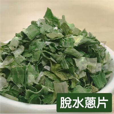 即食沖泡乾燥青蔥片45g 可全素 現貨 宅家好物 (3.9折)