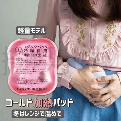 日本熱銷 冷熱兩用 熱敷袋 S 可重複使用 暖暖包【搭嘴購】 (5.6折)