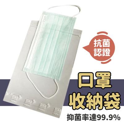 抗菌口罩收納袋 收納套 防水耐曬 現貨 宅家好物 (6.3折)