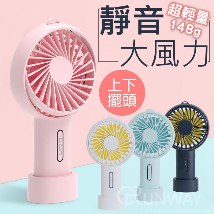美型 迷你手持風扇 上下風向調節 usb充電風扇 桌用 電扇 電風扇 迷你風扇 手持風扇